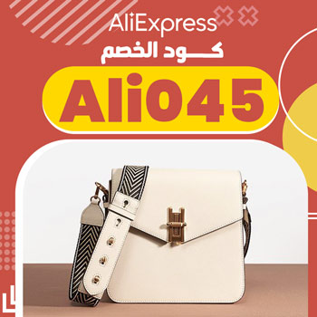 Aliexpress discount coupon